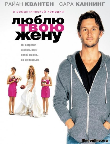 ����� ���� ���� / The Right Kind of Wrong (2013)