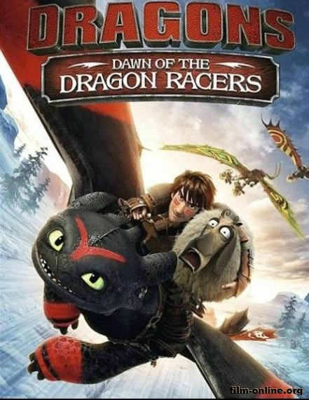 �������: ����� �����������. ������ / Dragons: Dawn of the Dragon Racers (2014)