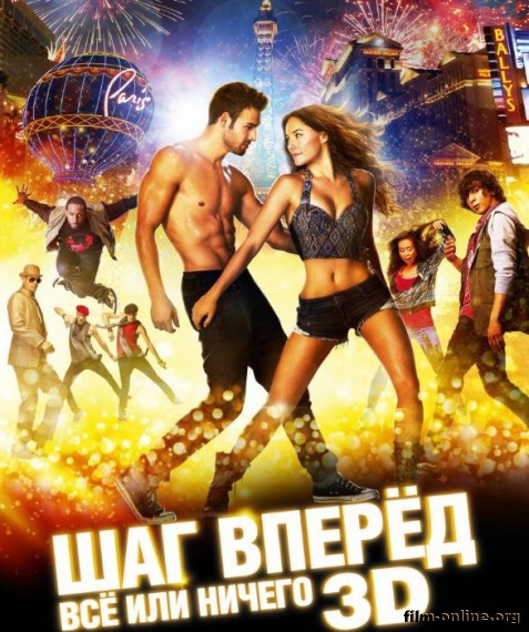 ��� �����: �� ��� ������ / Step Up All In (2014)
