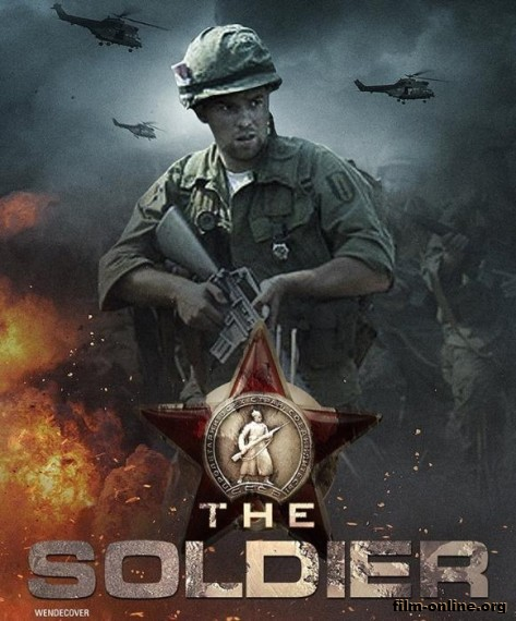 ����� ����� / The Soldier (2014)