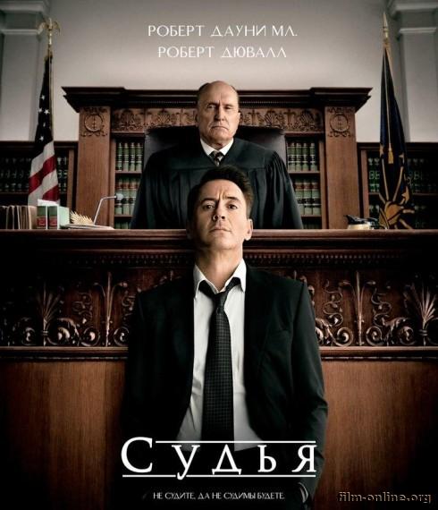 ����� / The Judge (2014)