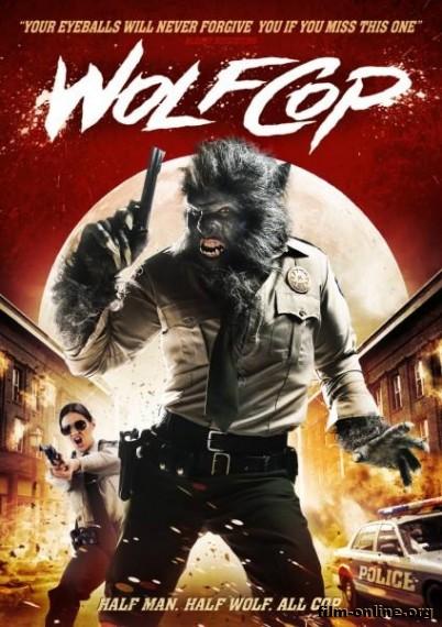 ����-����������� / WolfCop (2014)