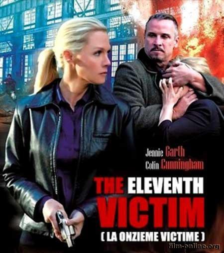 ������������ ������ / The Eleventh Victim (2012)