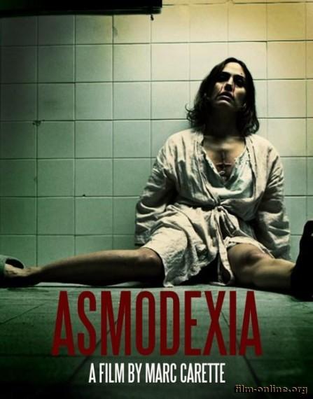 ���������� / Asmodexia (2014)