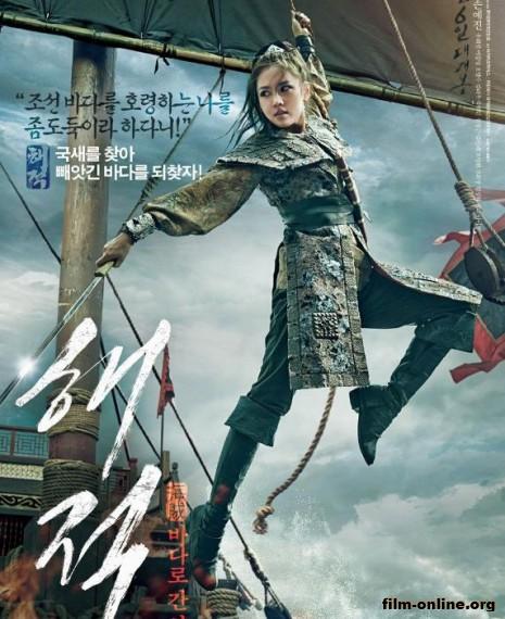 ������ / Pirates (Hae-jeok: Ba-da-ro gan san-jeok) (2014)