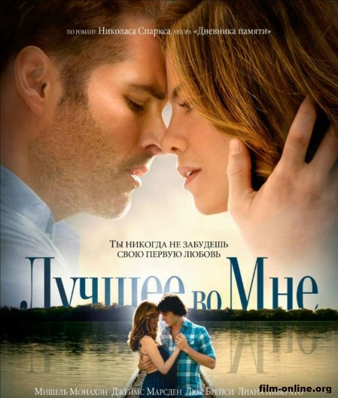 ������ �� ��� / The Best of Me (2014)