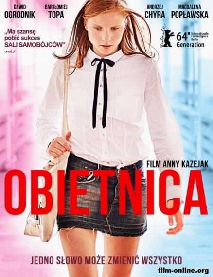 �������� / Obietnica (The Word) (2014)