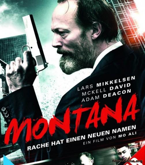 ������� / Montana (2014)