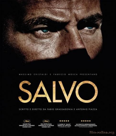 ������ / Salvo (2013)