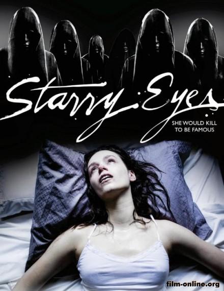 ����� ������ (�������� �����) / Starry Eyes (2014)
