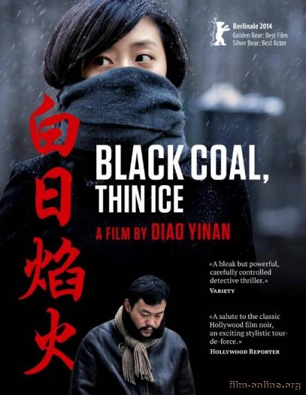 ������ �����, ������ ��� / Black Coal, Thin Ice (Bai ri yan huo) (2014)