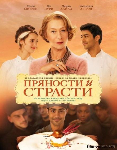 �������� � ������� / The Hundred-Foot Journey (2014)