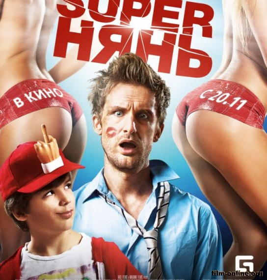 Super���� / Babysitting (2014)