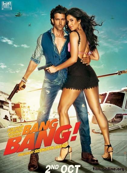 ���-��� / Bang Bang (2014)
