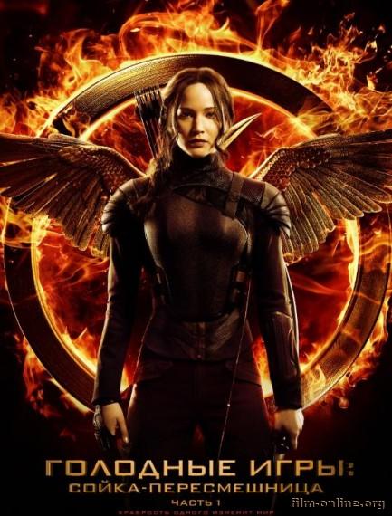 �������� ����: �����-������������. ����� I / The Hunger Games: Mockingjay - Part 1 (2014)