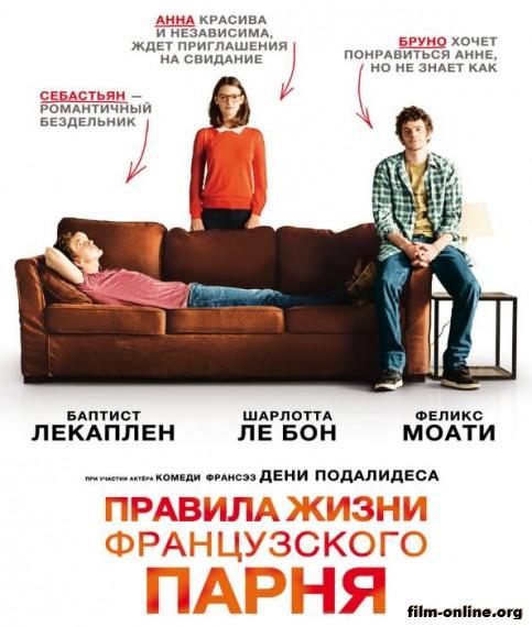 ������� ����� ������������ ����� / Libre et assoupi (2014)