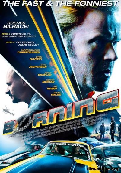 ������ �� ����� / Borning (2014)