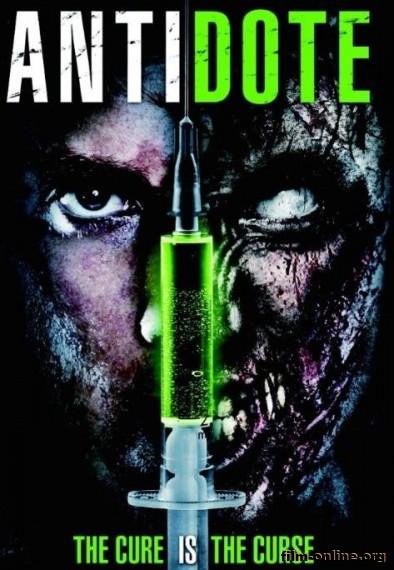 ����������� / Antidote (2013)