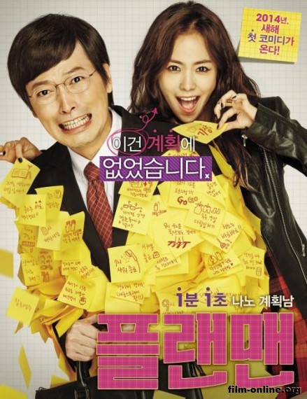 ������� � ������ / The Plan Man (2014)