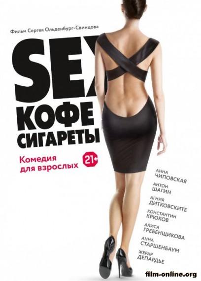 Sex, ����, �������� (2014)