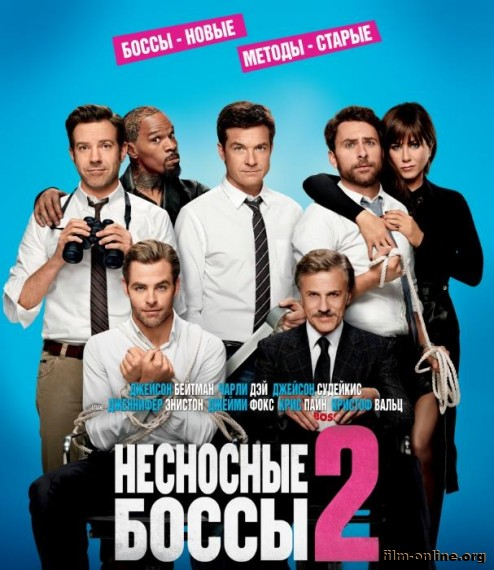��������� ����� 2 / Horrible Bosses 2 (2014)