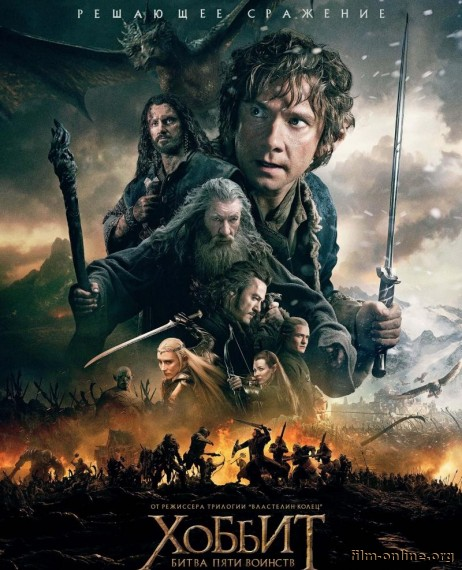 ������: ����� ���� ������� / The Hobbit: The Battle of the Five Armies (2014)