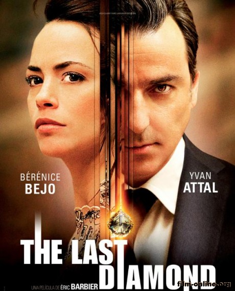 ��������� ��������� / Le dernier diamant (2014)