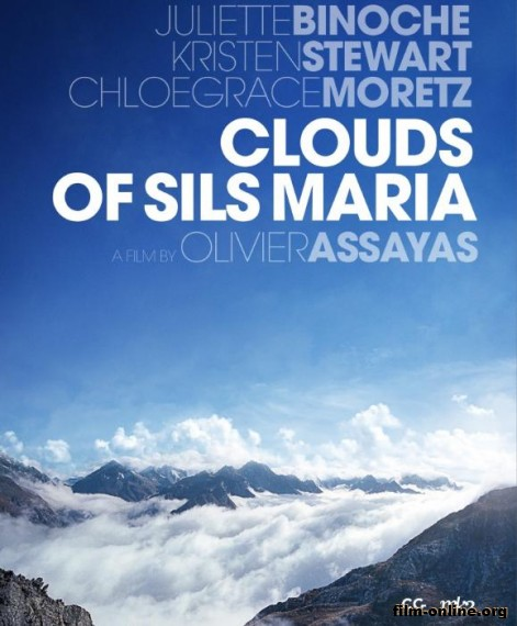 �����-����� / Clouds of Sils Maria (2014)