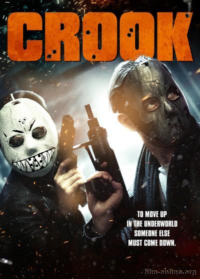 ������� ���� / Crook (2013)