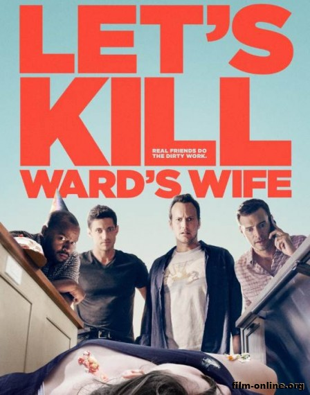 ���� ���� ����� / Let's Kill Ward's Wife (2014)