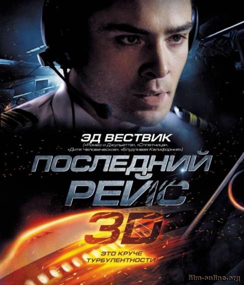 ��������� ���� / Last Flight (2014)