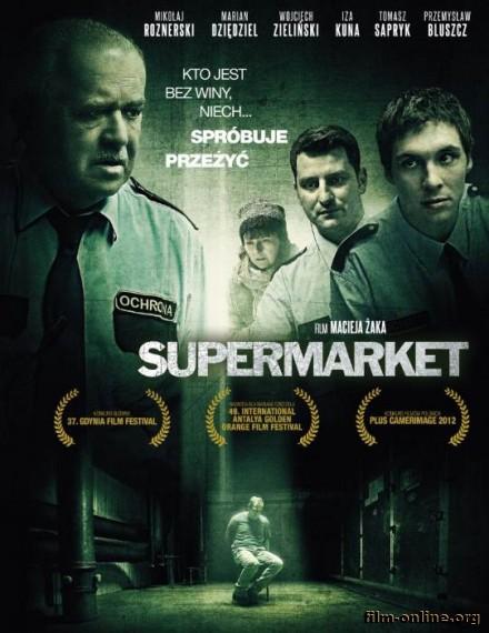 ����������� / Supermarket (2012)