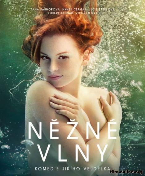��������� ����� / Nezne vlny (2013)
