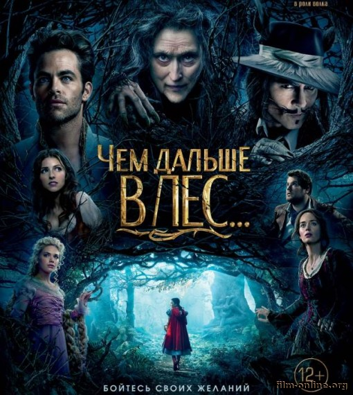 ��� ������ � ��� / Into the Woods (2014)