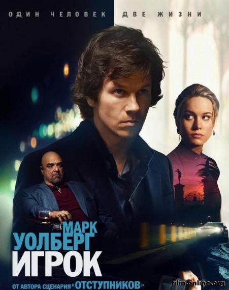 ����� / The Gambler (2014)