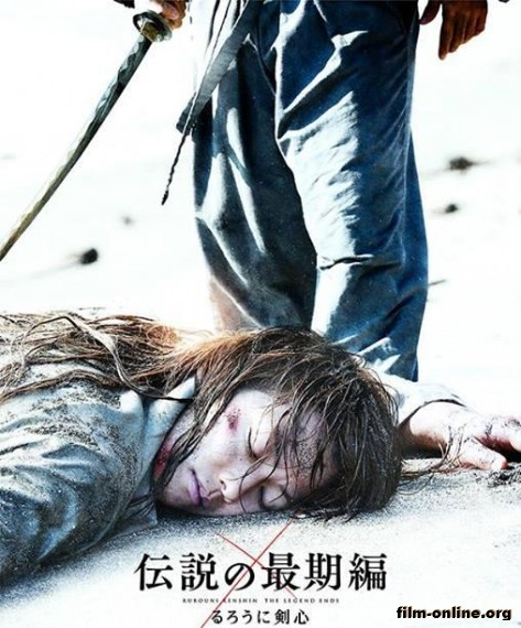 ������� ������: ��������� ������� / Rurouni Kenshin: The Legend Ends (2014)