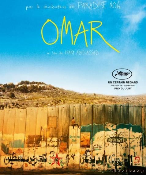 ���� / Omar (2013)