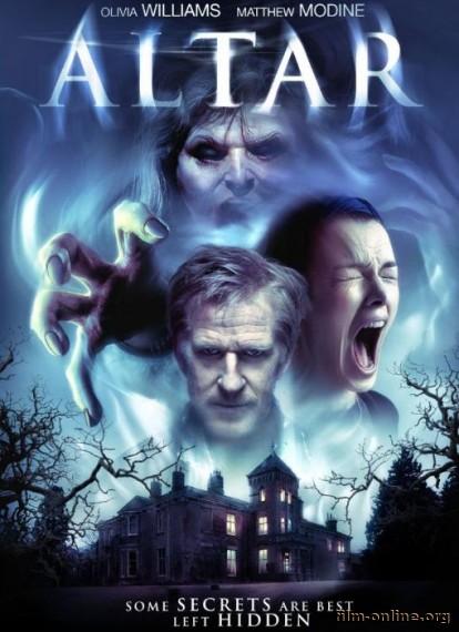 ������ / Altar (2014)