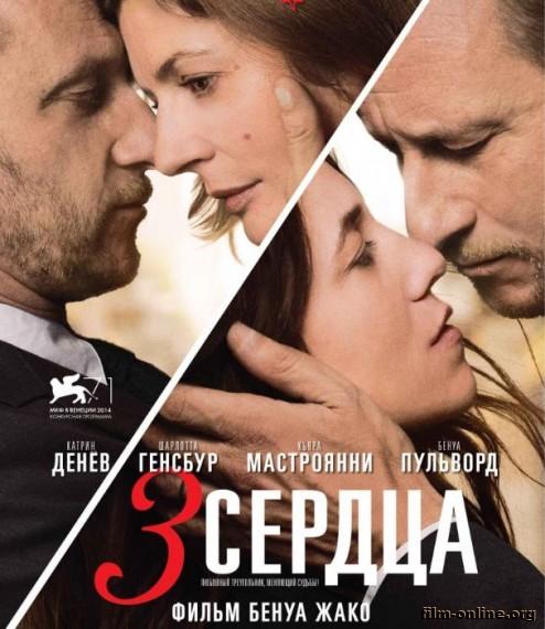 3 ������ / 3 coeurs (2014)
