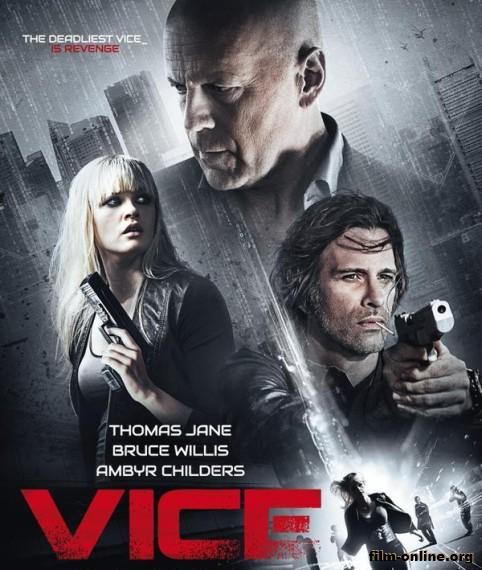 ����� ���������� � ��� / Vice (2015)