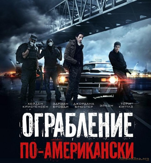 ���������� ��-����������� / American Heist (2014)