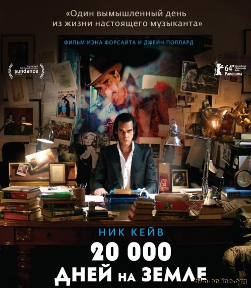 20 000 ���� �� ����� / 20,000 Days on Earth (2014)