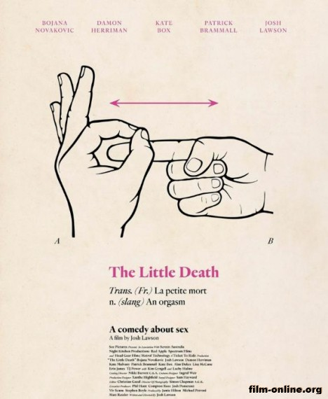 ��������� ������ / The Little Death (2014)