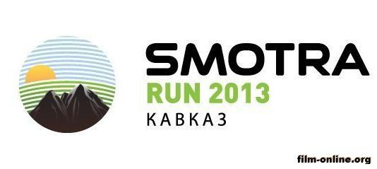 Smotra Run 2013 ������