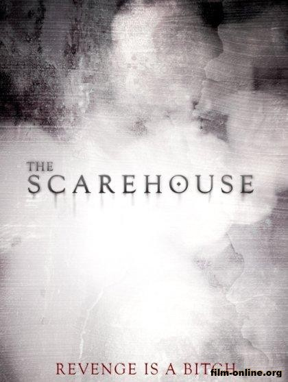 ��� ������ / The Scarehouse (2014)