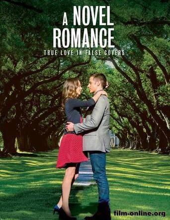 ��� ������ ����� / A Novel Romance (2015)
