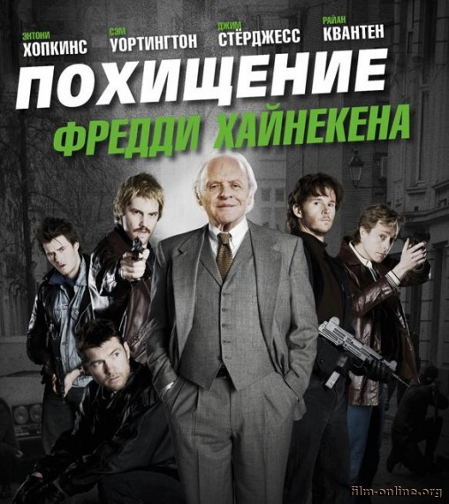 Похищение Фредди Хайнекена / Kidnapping Mr. Heineken (2015)