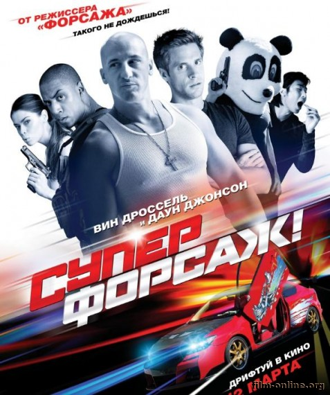 Суперфорсаж! / Superfast! (2015)