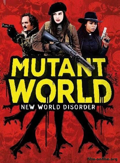 ��� �������� / Mutant World (2014)
