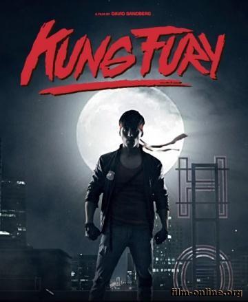 ���� ����� / Kung Fury (2015)